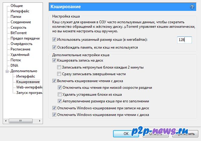 torrent диск перегружен
